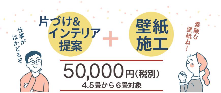 「お片づけ&インテリア提案」と「壁紙施工」が五万円(税別)のお得なプラン